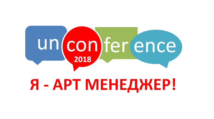 The First Student Unconference of art managers